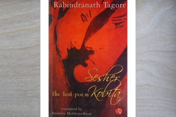 Rabindranath Tagore Book Shesher Kabita